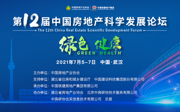 第12届中国房地产科学发展论坛在武汉召开